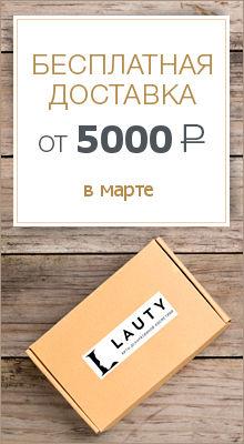 Бесплатная доставка при заказе от 30000 руб!